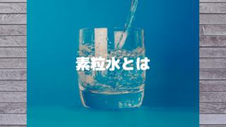 素粒水とは